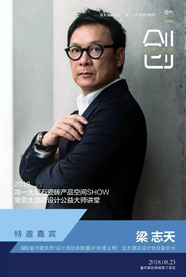 8月重庆顶尖设计师都来这里 梁志天&关永权山城畅谈自然之美