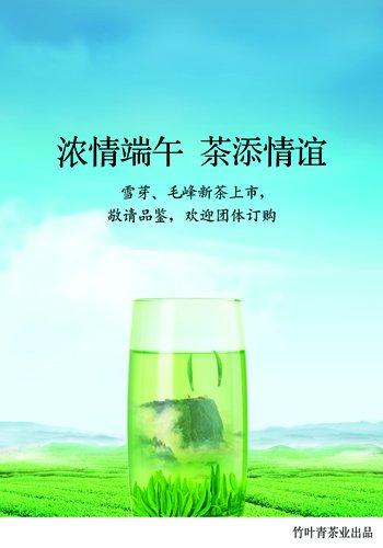 绿茶飘香端午