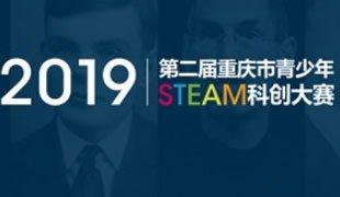 第二届重庆市青少年STEAM科创大赛启幕!