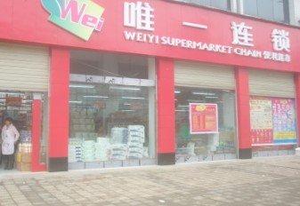 大足:大足唯一连锁超市