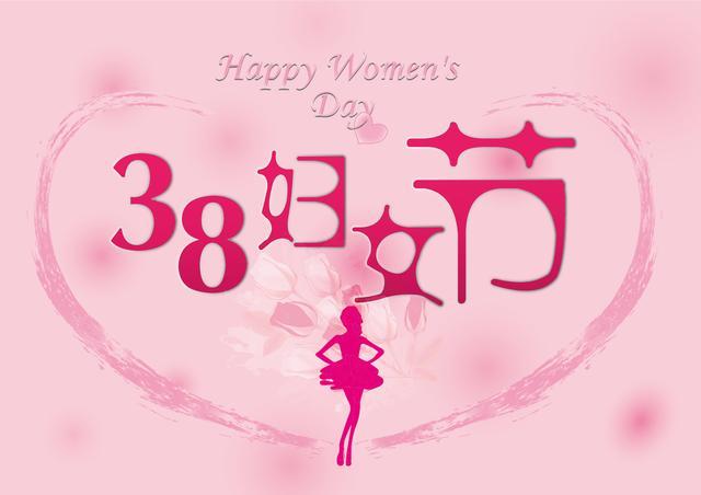 商家出奇招 3月妇女节变身消费节