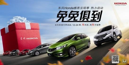 东风Honda感恩兑现季 点燃年底购车热潮