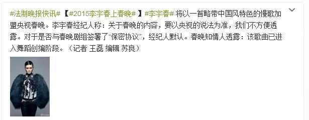 曝李宇春加盟央视春晚 已进入歌曲舞蹈创编阶段