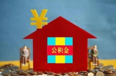 重庆公积金缴存基数调整 你的调了吗