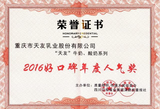 """2016质量榜样.传媒大奖圆满落 天友乳业斩获""""2016好口碑年度人气奖"""""""