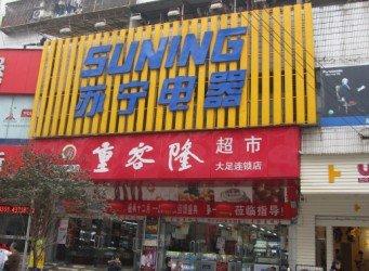 大足:苏宁电器大足棠香店