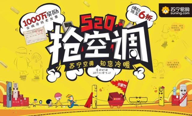 """520表白消费者  苏宁空调爆款6折""""欢乐送"""""""