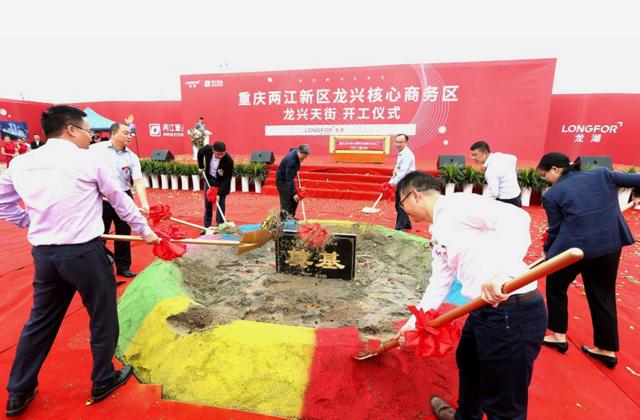龙兴核心商务区开建 龙湖龙兴天街今日正式开工