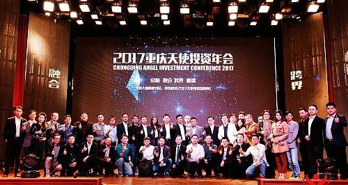 专家解读2017投资风向 中国投资人中心在渝设分中心