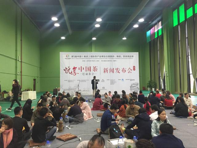 第5届重庆茶博会将于11月25日盛大开幕