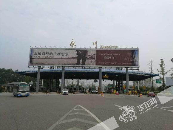 成渝高速大修 4日起永川收费站匝道有管制