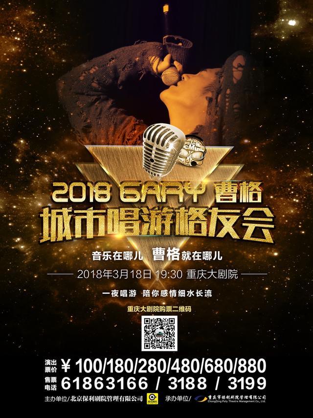 2018 Gary曹格城市唱游格友会 从心体会曹格 携手唱遊