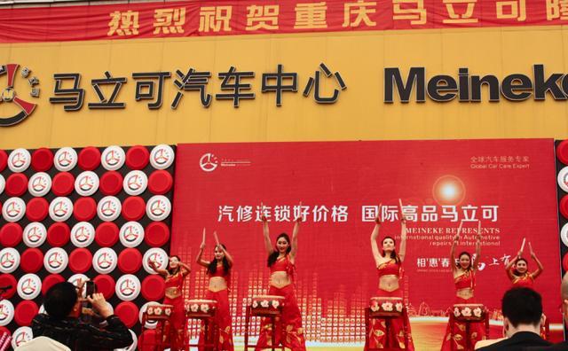 国际汽修连锁马立可重庆开业 抢占后市场
