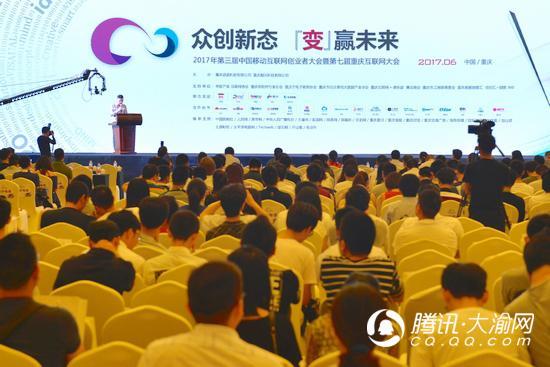 中国移动互联网创业者大会在渝启幕 探讨热点与机遇