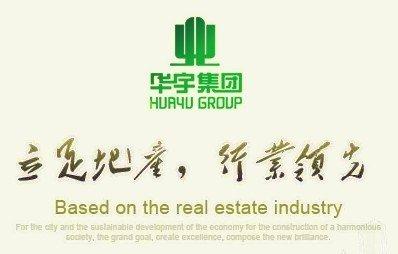重庆华宇物业(集团)有限公司