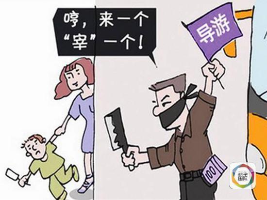 中国游客 想说宰你实在太容易