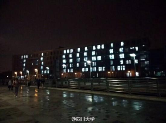 川大学生欲用教学楼灯光拼字表白 后勤称不提倡