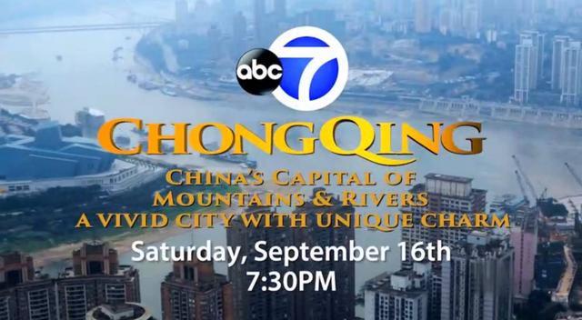 好消息!开州美景重磅亮相美国ABC电视台