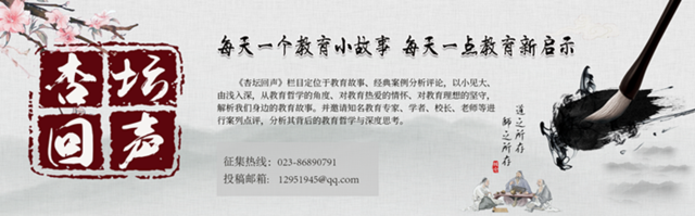 【杏坛回声 NO.12】吴老师和他的第三支拐杖