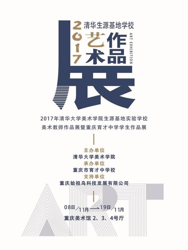 2017清华生源基地学校艺术作品展落地重庆美术馆