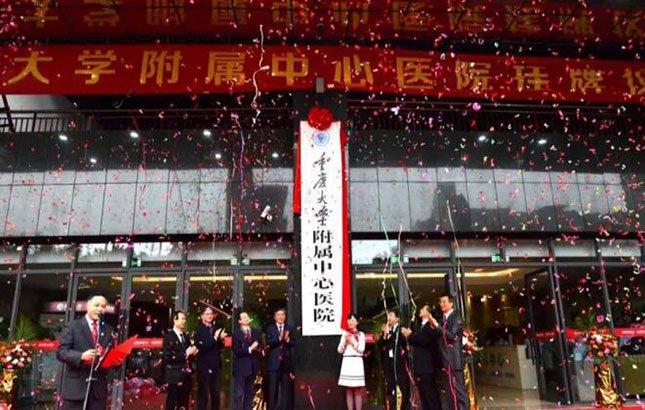 重庆大学附属中心医院正式挂牌