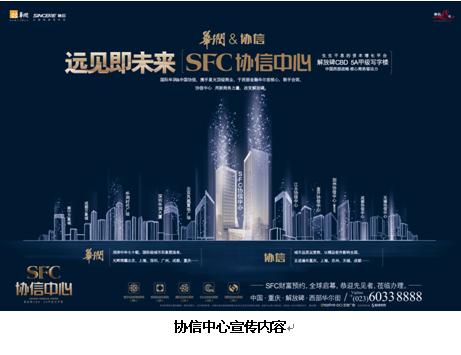 知名博主谈SFC协信中心 提出房企拼爹论引争论