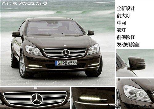 动力强劲/安全升级 2011款奔驰CL详解
