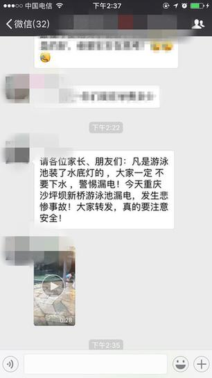 网传重庆一游泳池发生漏电事故 谣言or真相