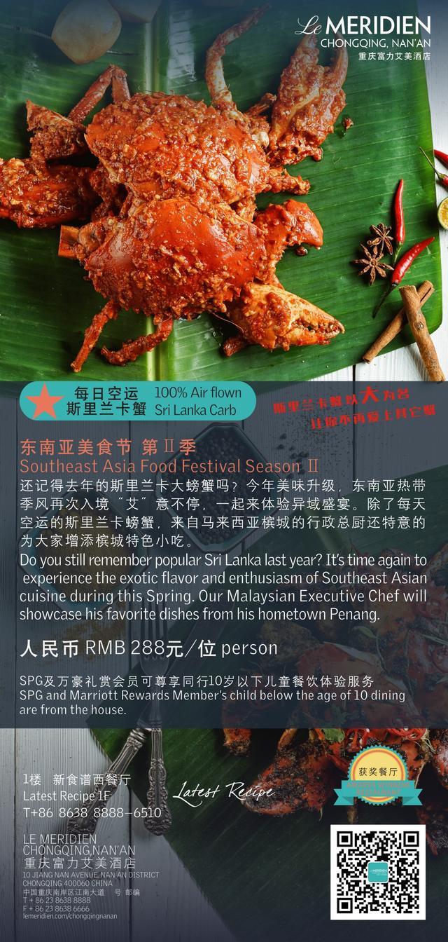 重庆富力艾美酒店寻味东南亚,开启热带味蕾之旅