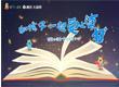 樊登小读者重庆运营中心 让您和孩子一起爱上读书