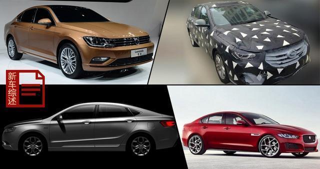 4款国产运动型四门轿跑汇总 即将上市