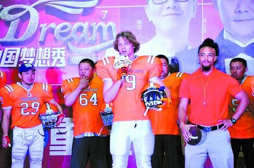 队员参加《中国梦想秀》海选