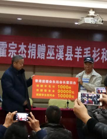 香港道德会为巫溪捐款捐物献爱心