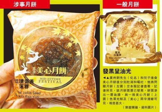 香港美心月饼疑发霉 女子送客户致其呕吐