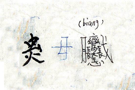 """方言""""疙瘩字"""""""