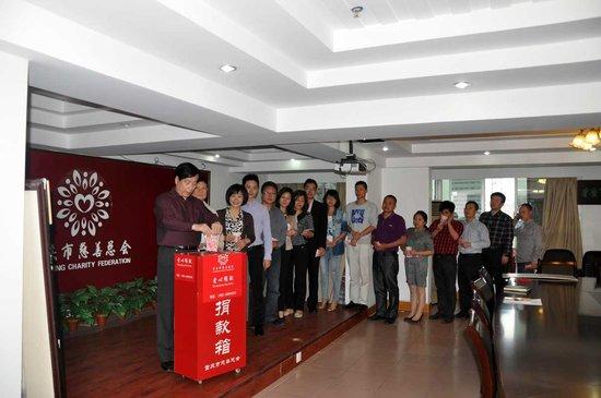 四川雅安总人口-全体工作人员向雅安地震灾区捐款