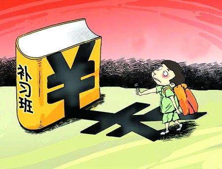 重庆拟立法取消择校费和禁止有偿家教(图)