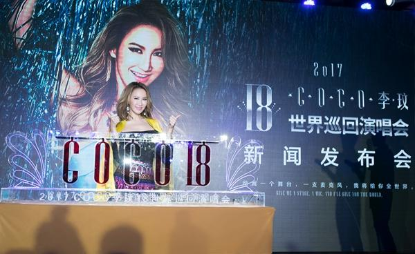 CoCo李玟「18」世界巡演重庆站启动 或邀重磅嘉宾