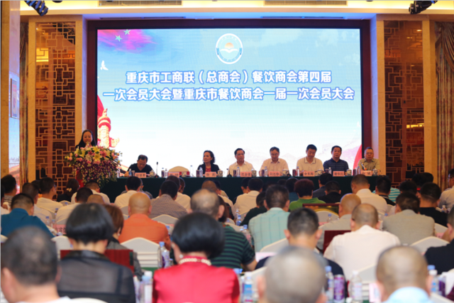 重庆市餐饮商会今日正式成立 第一届领导班子选举出炉