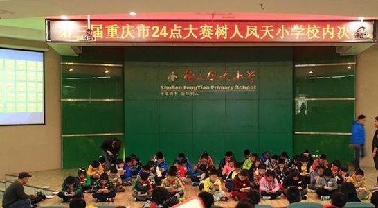 24点走进树人凤天小学 兴趣是孩子最好的老师