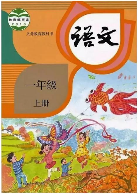 重庆中小学新语文将使用新版学年学生怕小学望骊都骋教材图片