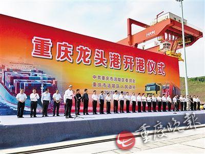 重庆第二大港龙头港昨日开港