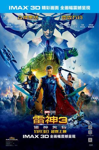 《雷神3》超长片段亮相 布兰切特演大反派抢眼