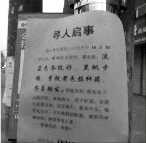 """大学生坐公交偶遇""""女神""""一见钟情 贴启事寻人"""