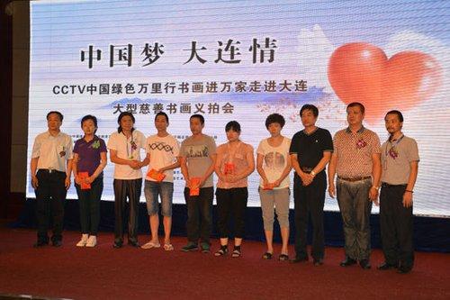 中国绿色万里行书画进万家走进大连慈善活动