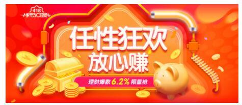 """苏宁金融为广大用户奉献了一场""""任性狂欢放心赚""""的盛宴"""