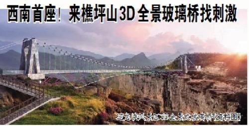 西南首座!来巴南樵坪山3D全景玻璃桥找刺激