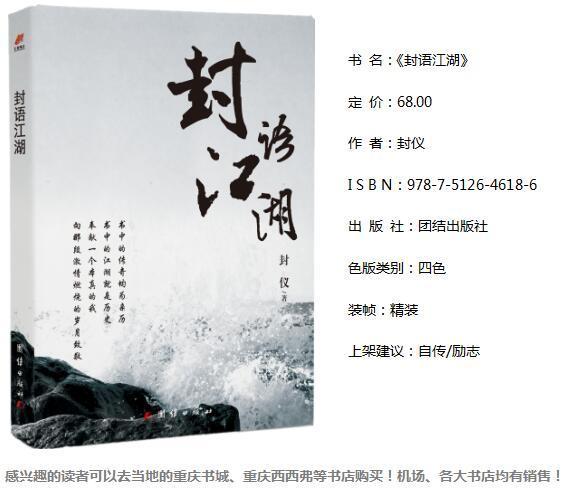 悦读NO.45:《封语江湖》时代在变迁 江湖的水永不退潮