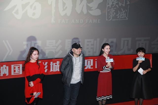 川味喜剧电影《人怕出名猪怕壮》主创来渝:春节档更接地气