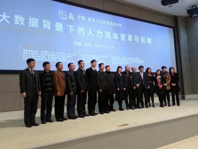 中国·重庆第三届人力资本高峰论坛成功举办